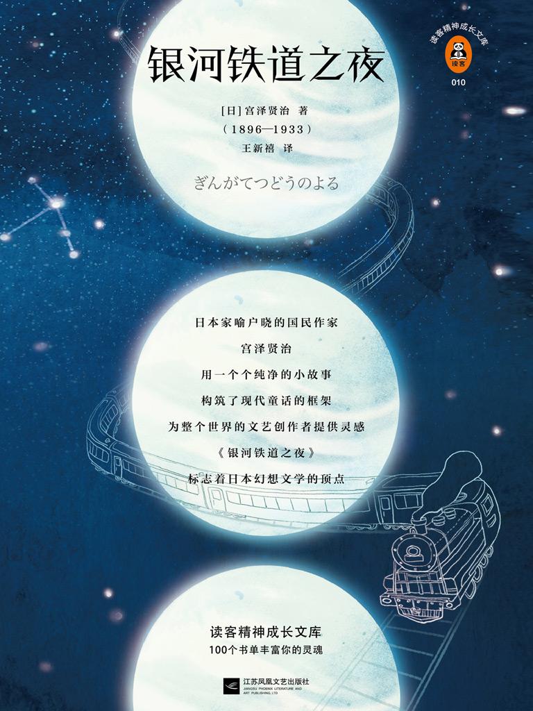 银河铁道之夜(读客经典文库)