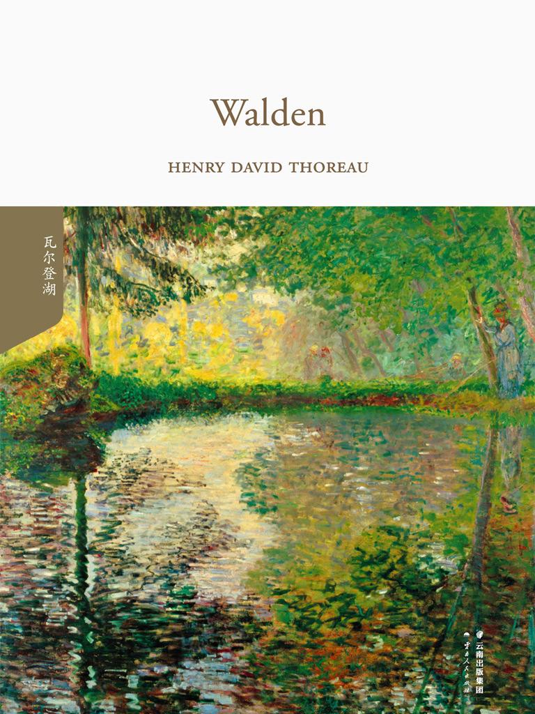 瓦尔登湖(全英文原版)