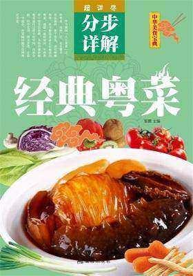 中华美食宝典:经典粤菜分步详解