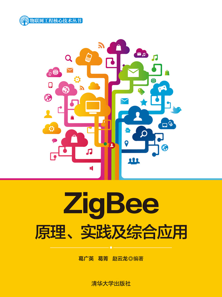 ZigBee原理、实践及综合应用