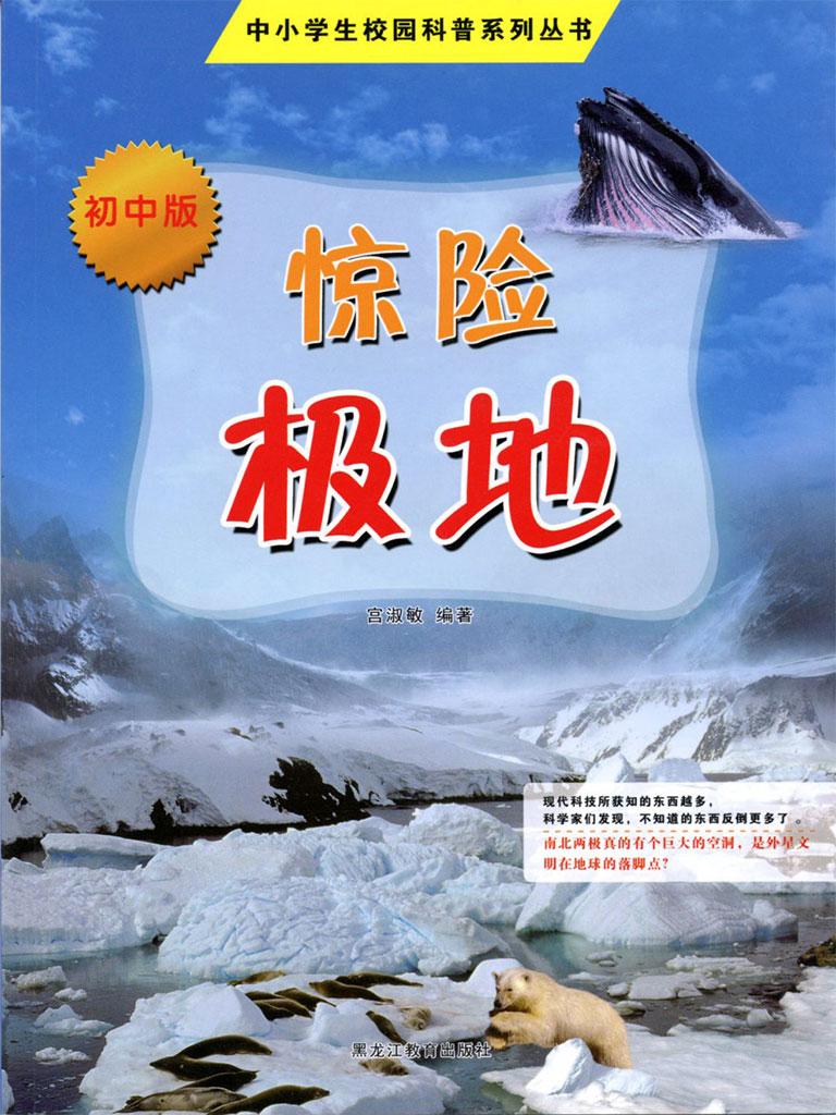 惊险极地:初中版
