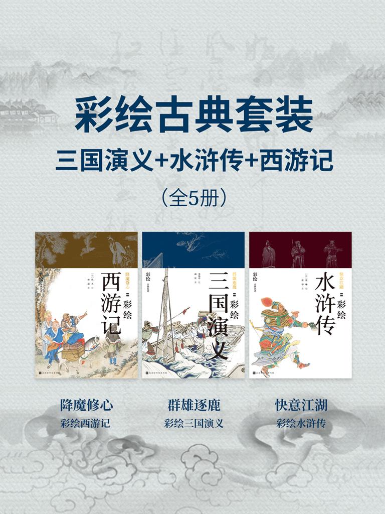 彩绘古典名著套装(全五册)