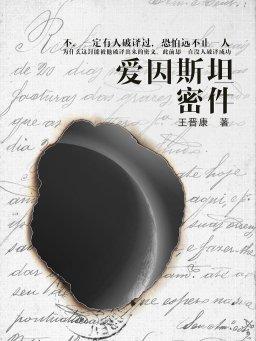 爱因斯坦密件:王晋康小说精选集 6