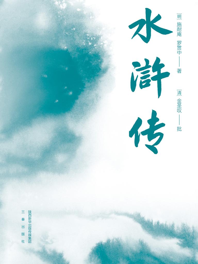 水浒传2021版:全2册