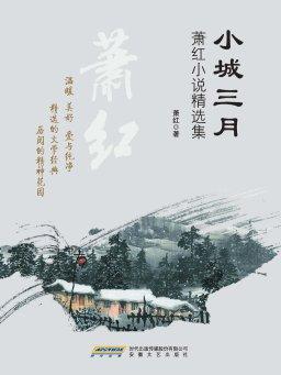 小城三月:萧红短篇小说集
