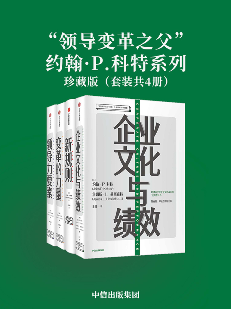 『领导变革之父』约翰·P.科特系列珍藏版(共四册)