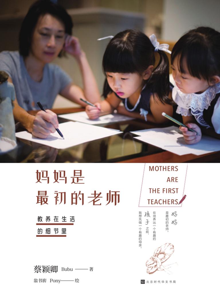 教养在生活的细节里:妈妈是最初的老师