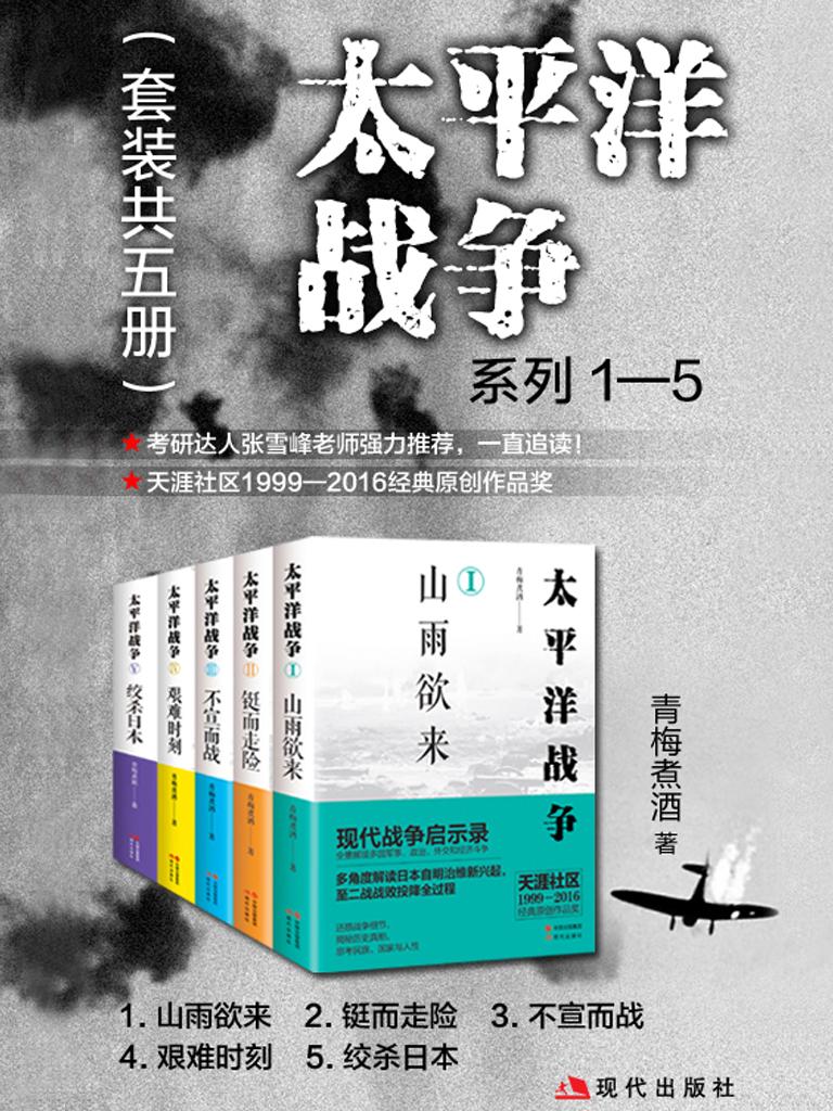 太平洋战争系列(共五册)