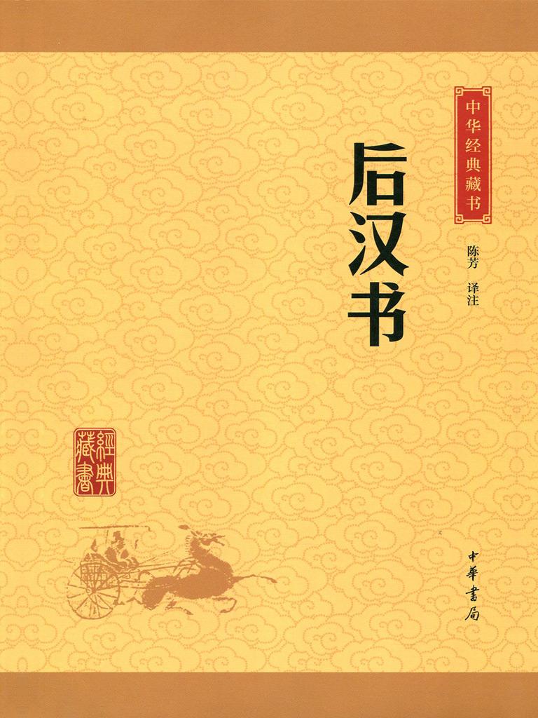 后汉书(中华经典藏书 升级版)