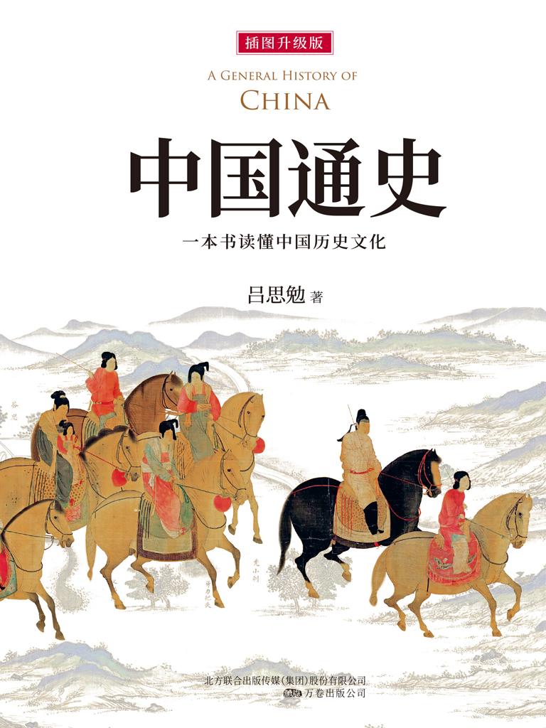 中国通史(全新插图升级版)