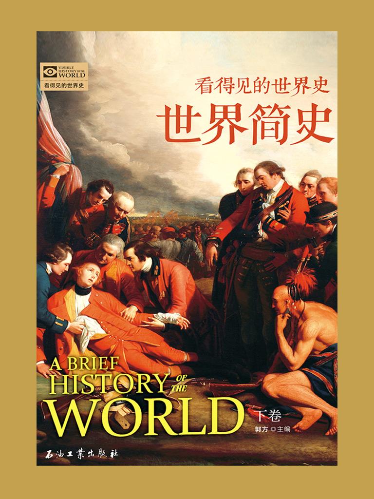 看得见的世界史:世界简史(下卷)