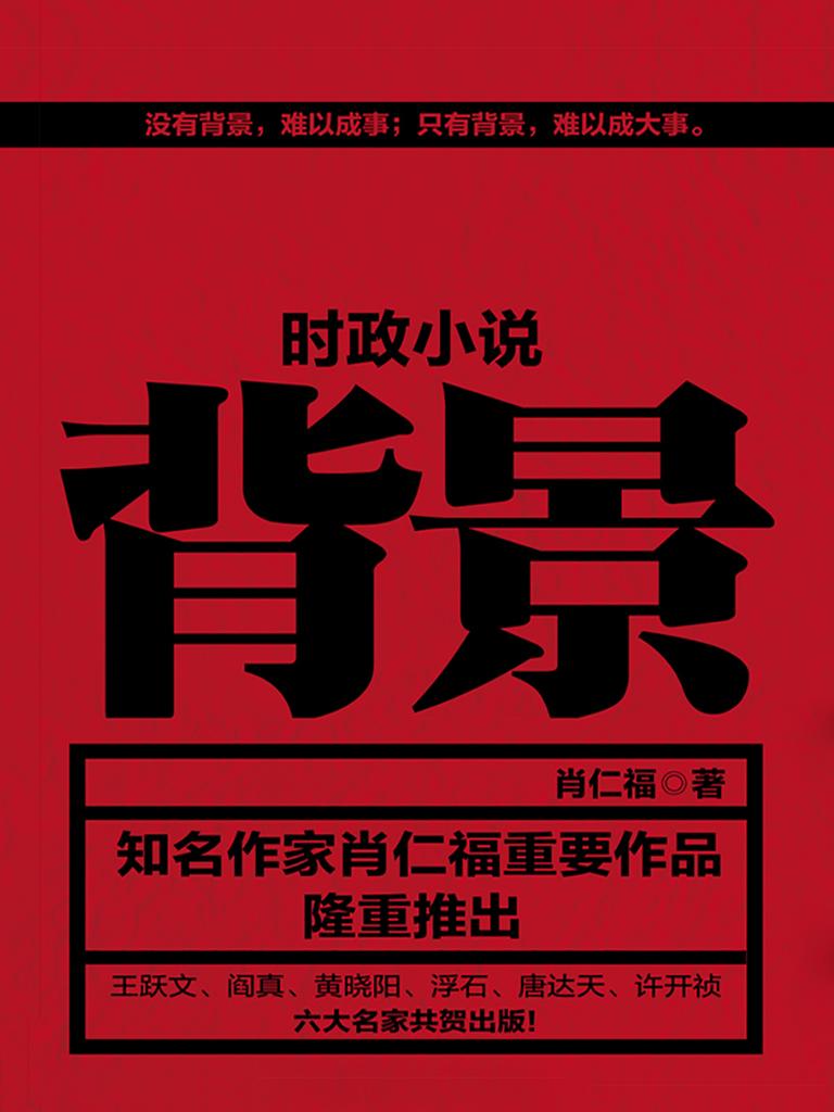 背景(时政小说)