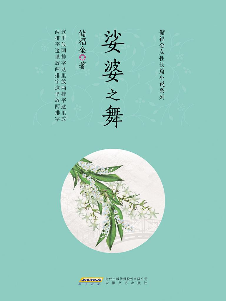 储福金女性长篇小说系列:娑婆之舞