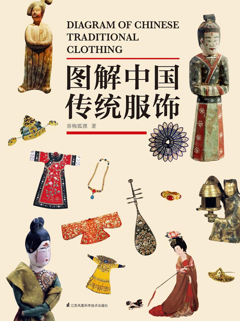图解中国传统服饰