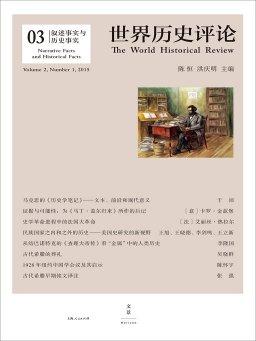 叙述事实与历史事实(《世界历史评论》第3辑)