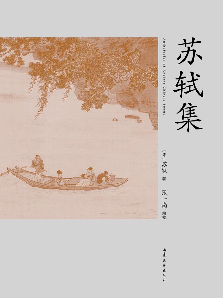 苏轼集(果麦经典)