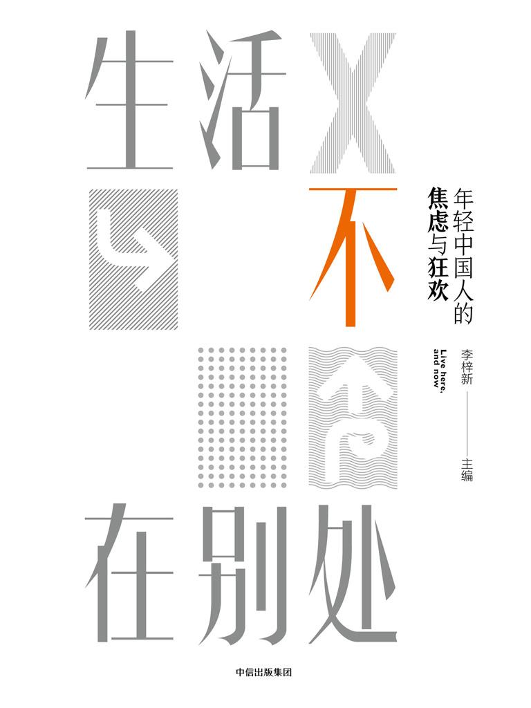 生活不在别处:年轻中国人的焦虑与狂欢