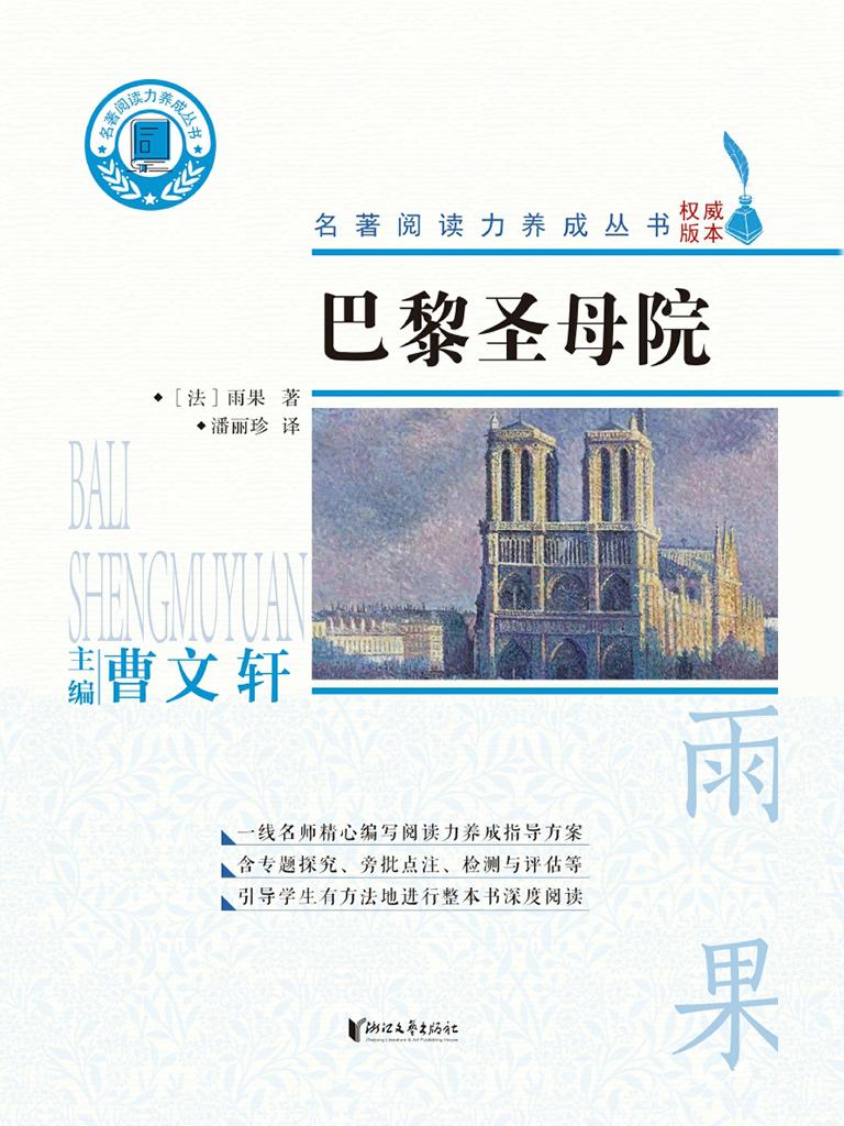 巴黎圣母院(名著阅读力养成丛书)