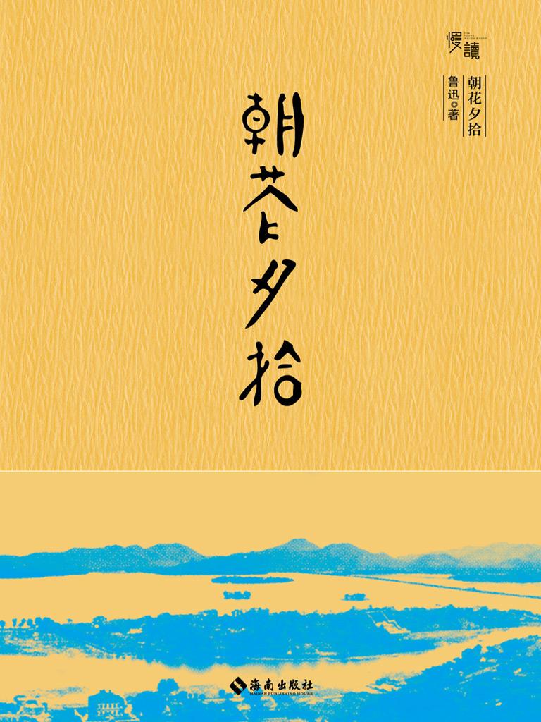 朝花夕拾(慢读系列)