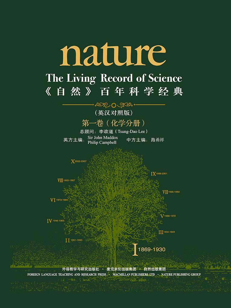 《自然》百年科学经典(第一卷 化学分册)