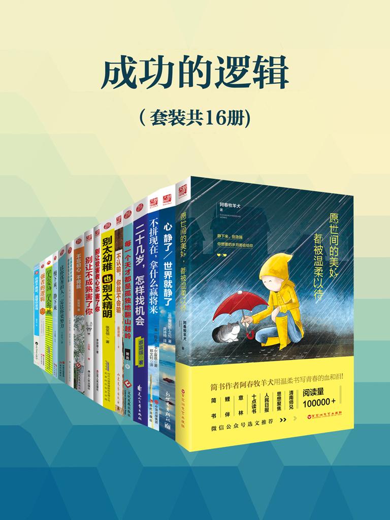成功的邏輯(共16冊)