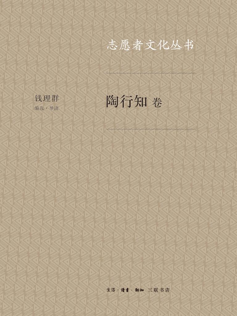 陶行知卷(志愿者文化丛书)
