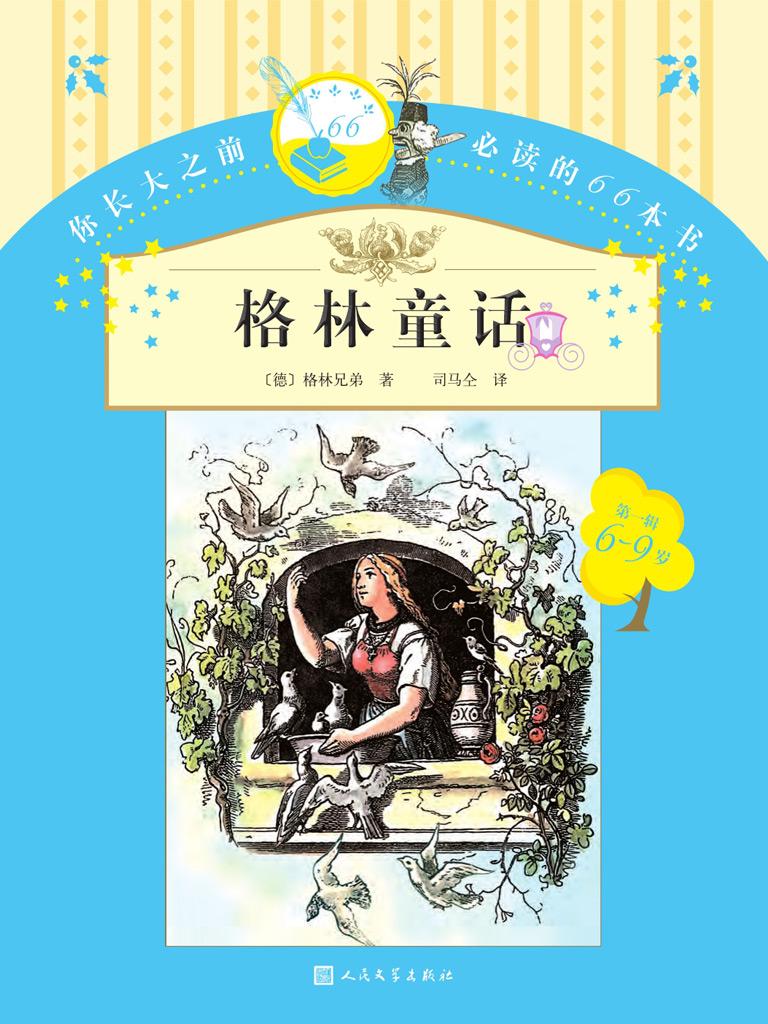 格林童话(你长大之前必读的66本书)