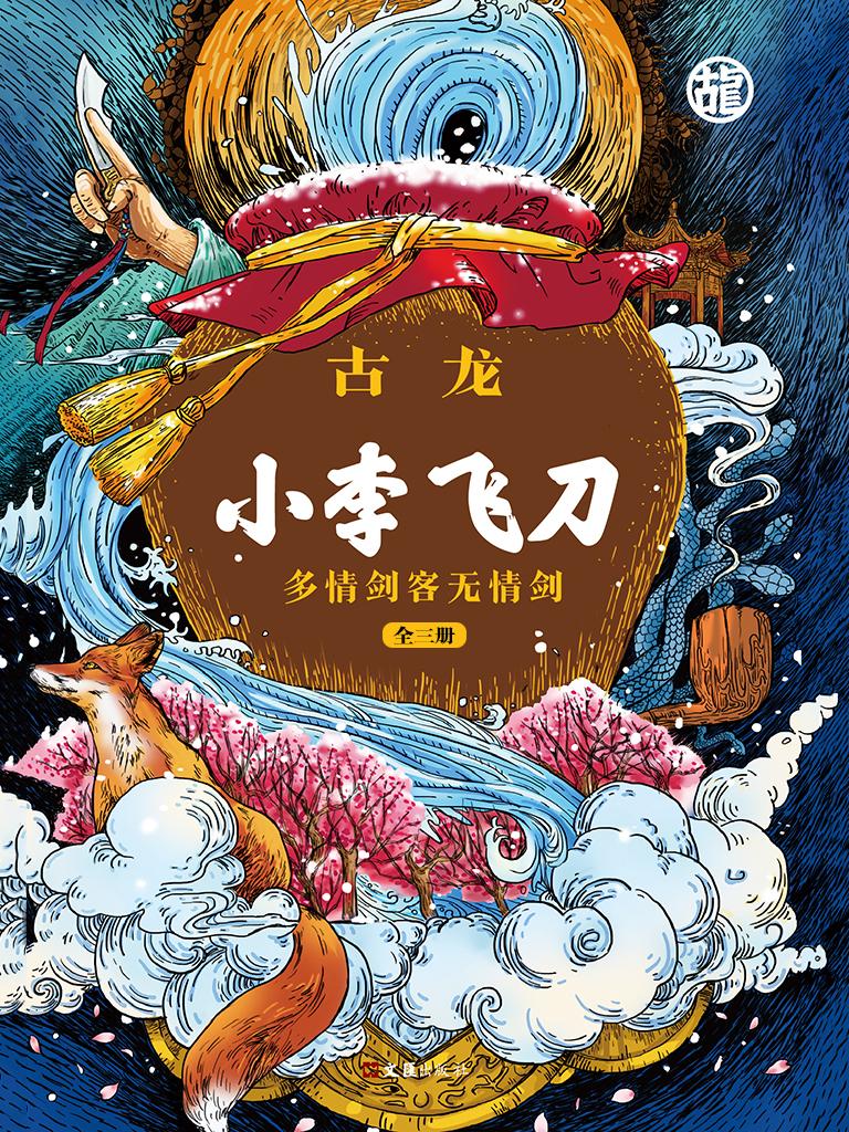 小李飞刀 1:多情剑客无情剑(全三册)