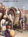 中西风物:文明的交融(三联生活周刊·智识精选系列)