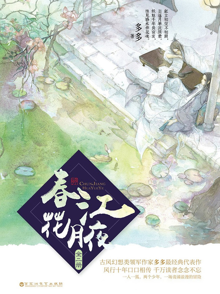 春江花月夜(全二册)