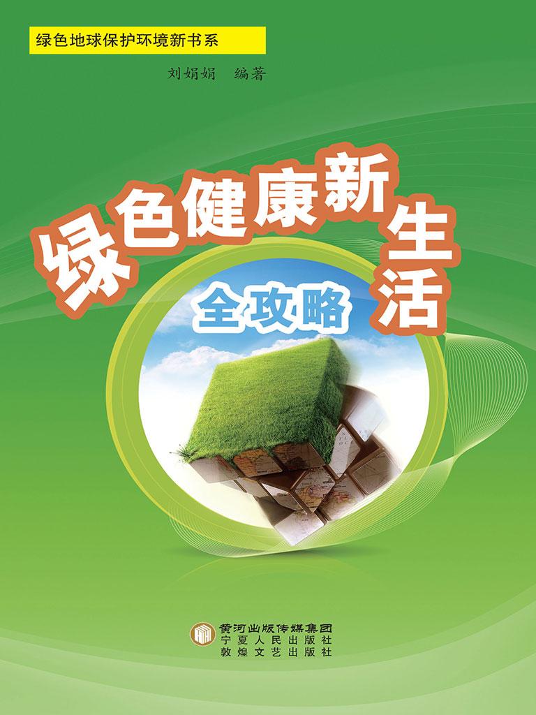 绿色健康新生活全攻略