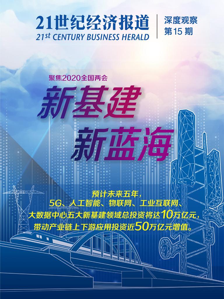 新基建 新蓝海:2020两会专题报道(《21世纪经济报道》深度观察)