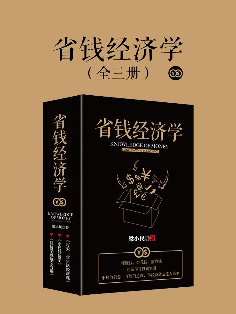 省钱经济学(全三册)