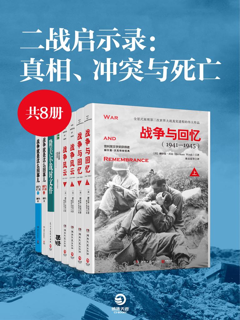 二战启示录:真相、冲突与死亡(共八册)