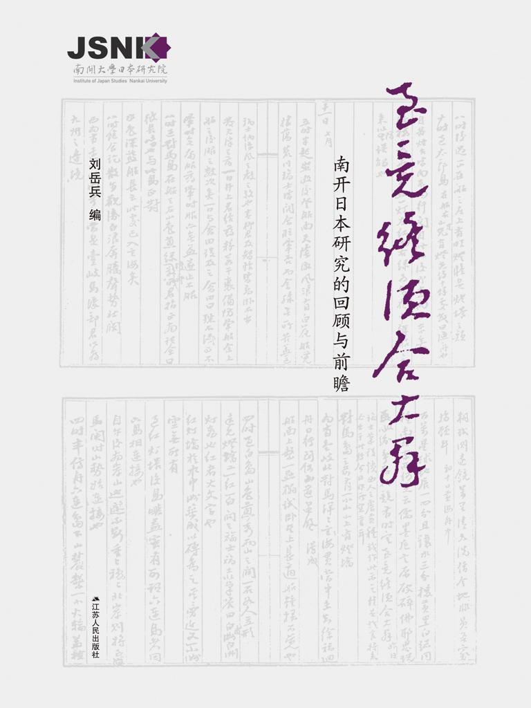 至竟终须合大群:南开日本研究的回顾和前瞻