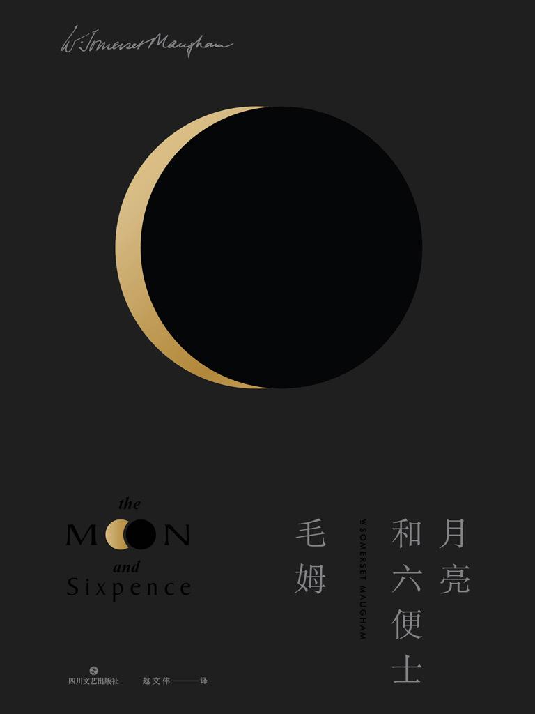 月亮和六便士(無刪節完整版)