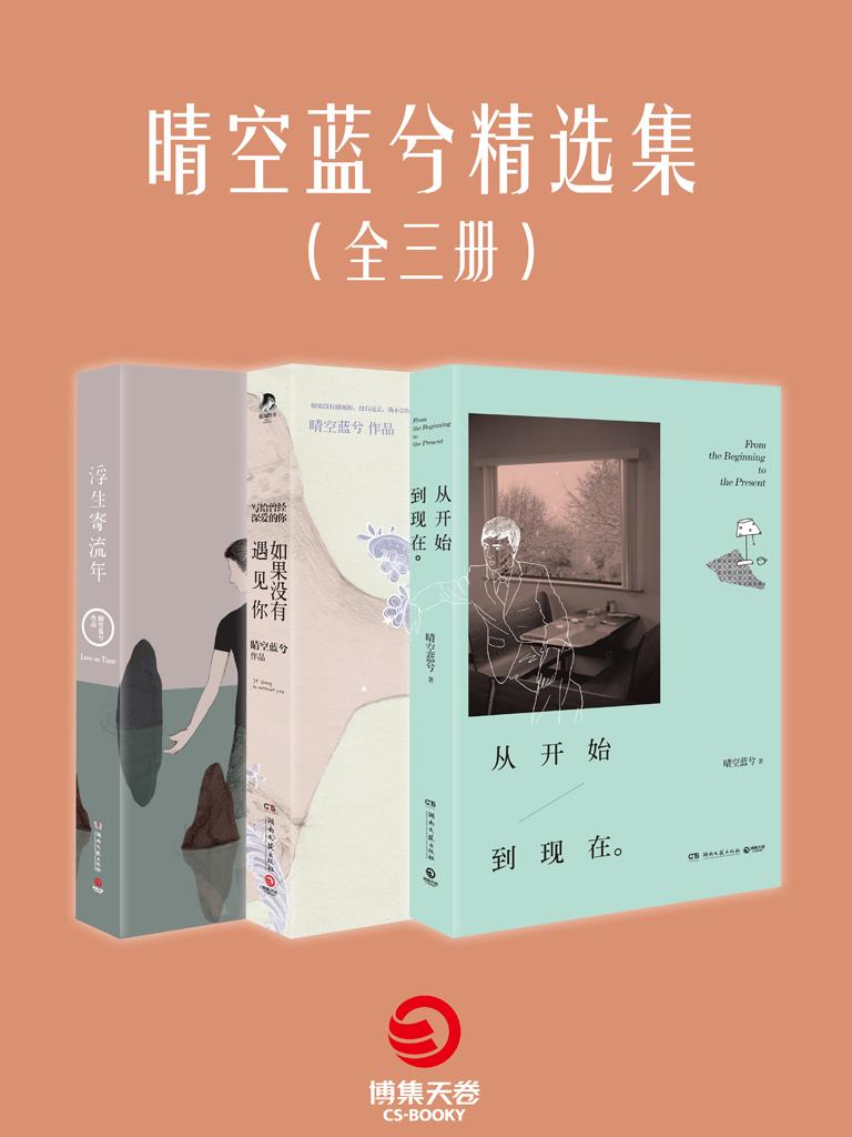 晴空蓝兮精选集(全三册)