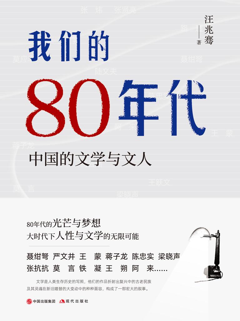 我們的80年代:中國的文學與文人
