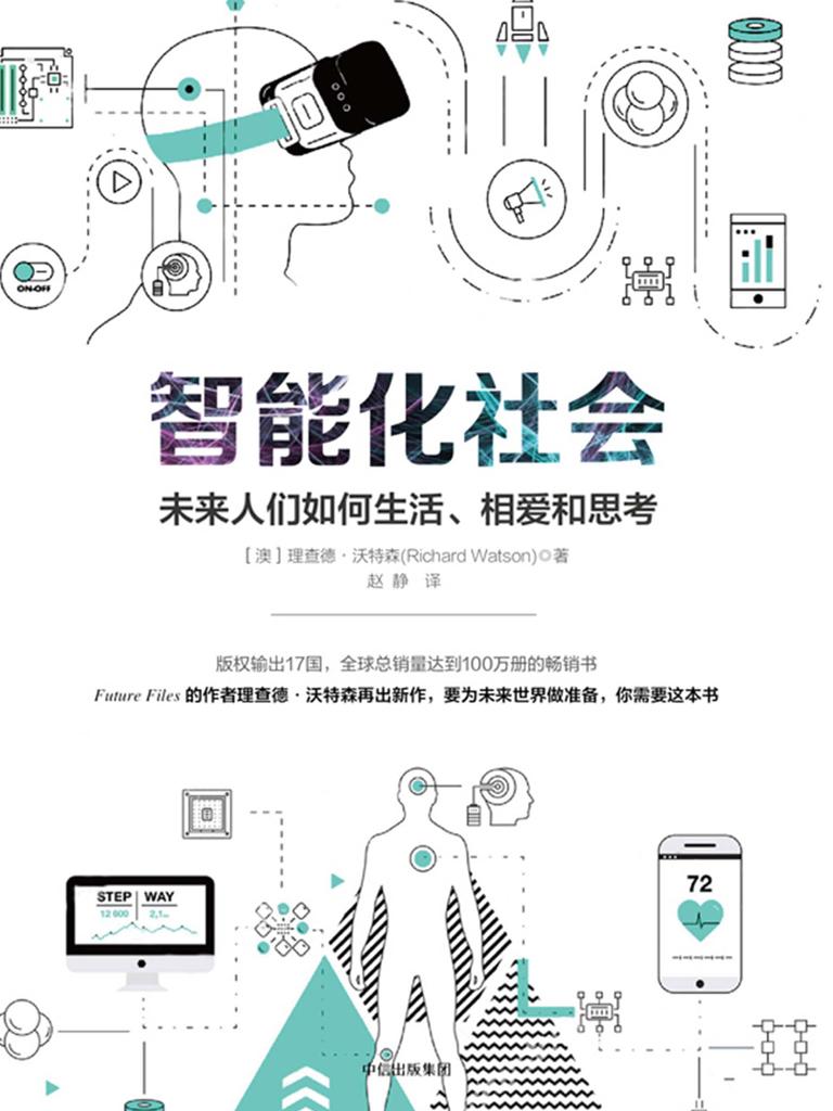 智能化社会:未来人们如何生活、相爱和思考