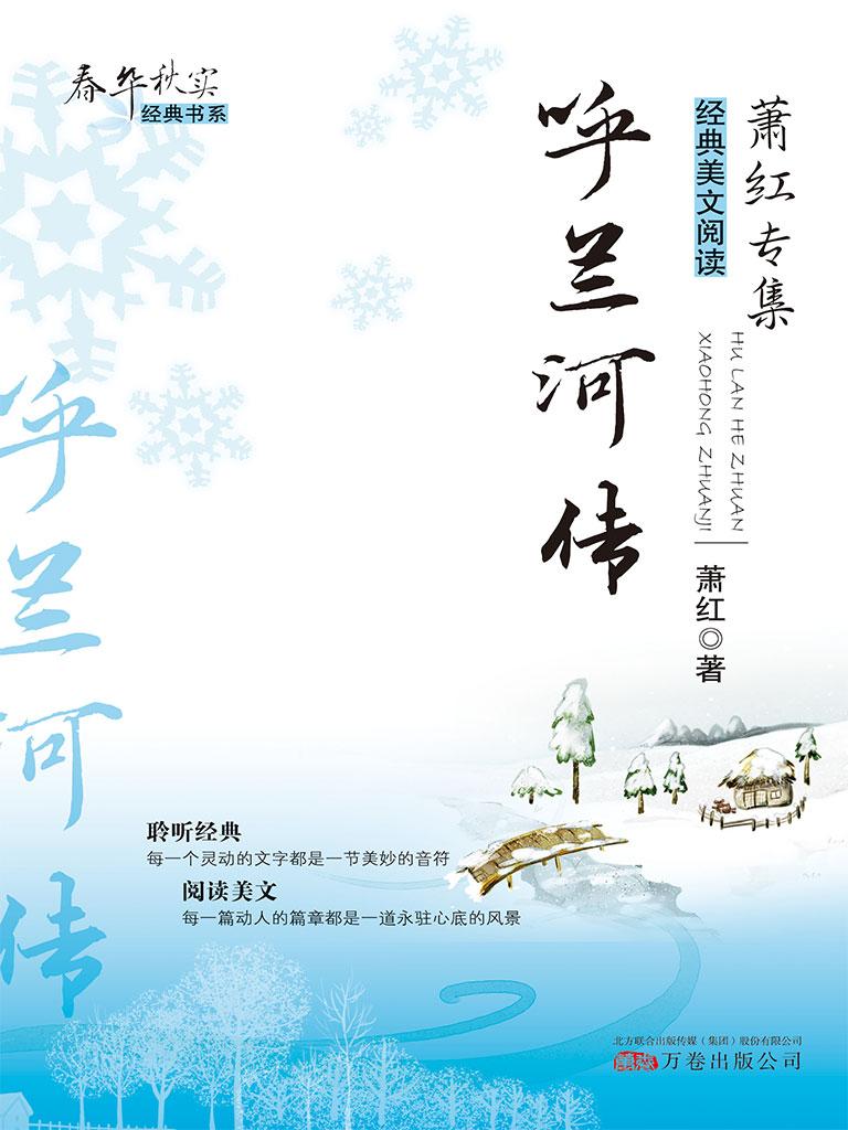 呼兰河传(春华秋实经典书系)