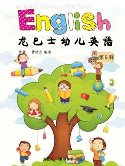 龙巴士幼儿英语:第5册(纯英文版)