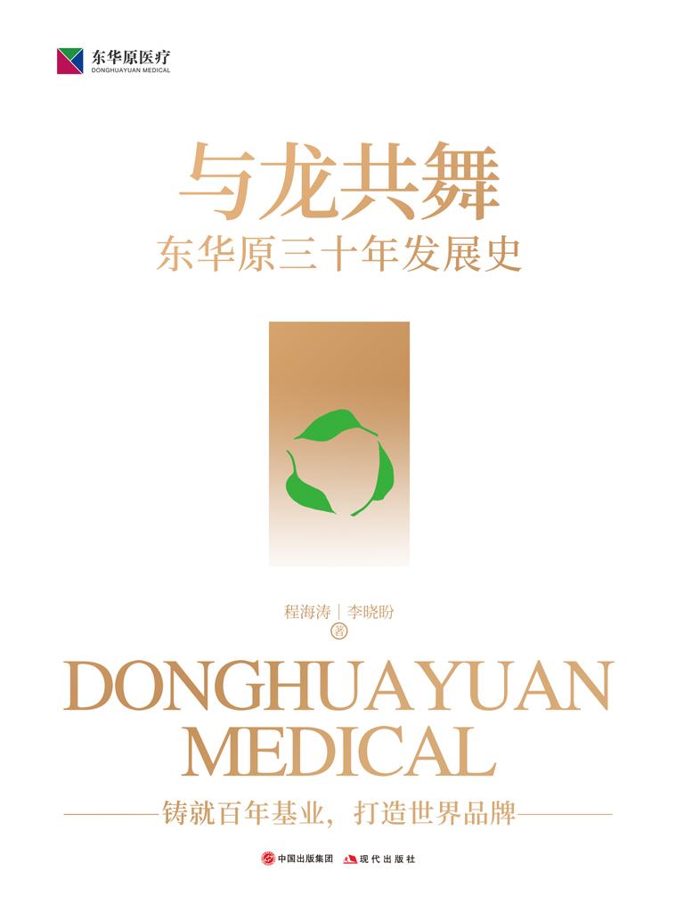 与龙共舞:东华原三十年发展史