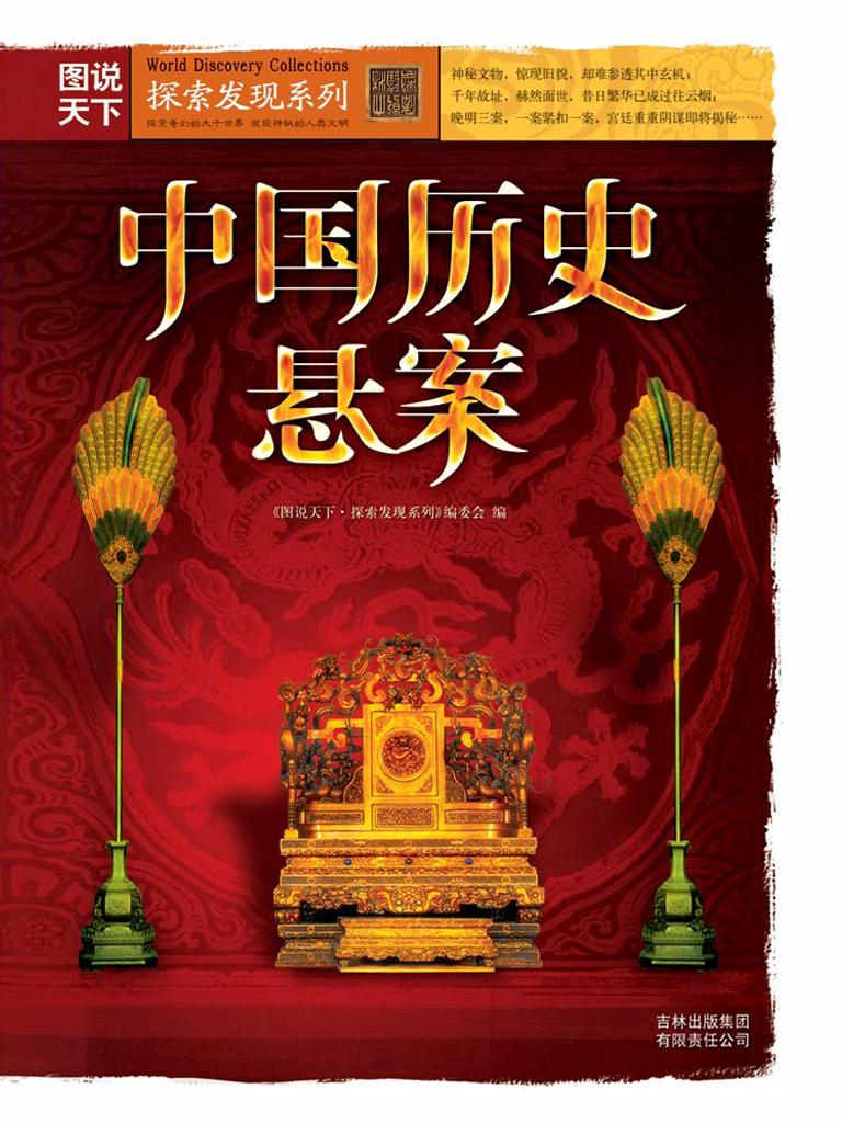 中国历史悬案(图说天下·探索发现系列)