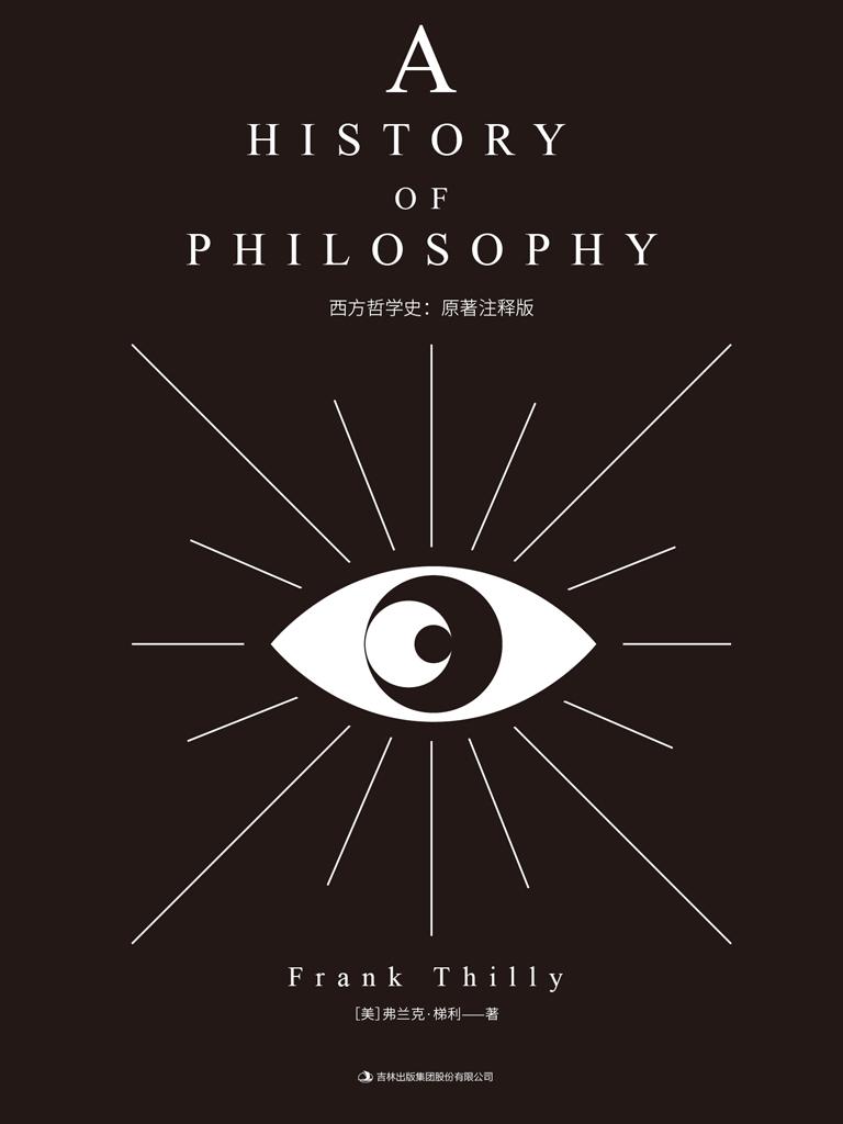 西方哲学史:原著注释版(英文版)