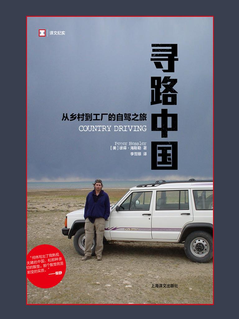 寻路中国:从乡村到工厂的自驾之旅(译文纪实)