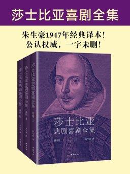 莎士比亚喜剧全集(共三册)