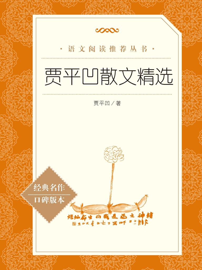 贾平凹散文精选(语文阅读推荐丛书)