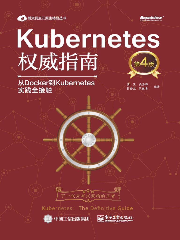 Kubernetes权威指南:从Docker到Kubernetes实践全接触(第4版)