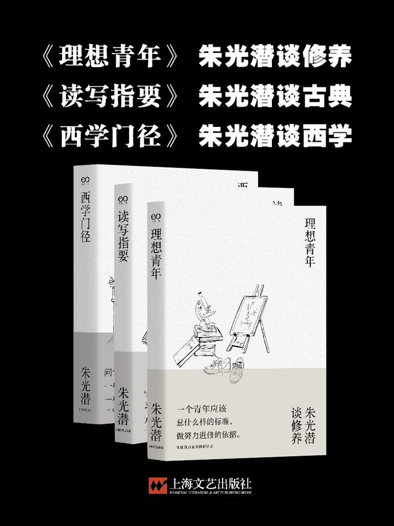 朱光潜三书(共三册)