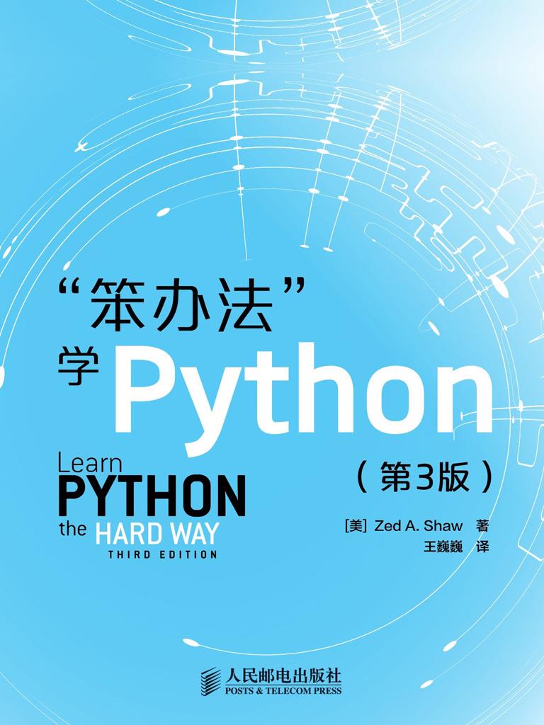 """""""笨办法""""学Python(第3版)"""